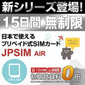 日本国内用プリペイドSIMカード JPSIM AIR 15日間day無制限プラン SIMピン付(nano/micro/標準SIMマルチ対応) /使い捨て/トラベルSIM/データ通信カード/simフリー/プイペイドSIM/Prepaid】【期間限定メール便送料無料】