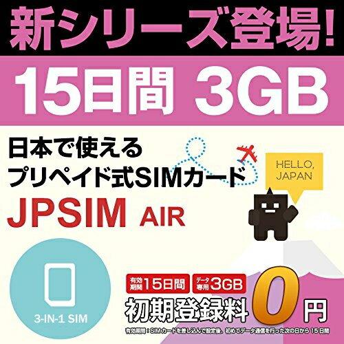 日本国内用プリペイドSIMカード JPSIM AIR 15日間3GBプラン SIMピン付(nano/micro/標準SIMマルチ対応) /使い捨て/トラベルSIM/データ通信カード/simフリー/プイペイドSIM/Prepaid】【期間限定メール便送料無料】