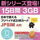 プリペイドSIMカードプリペイドタイプデータ専用SIMカードJPSIMair15日間3GBプラン