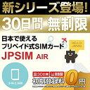日本国内用プリペイドSIMカード JPSIM AIR 30日間day無制限プラン SIMピン付(nano/micro/標準SIMマルチ対応) /使い捨…