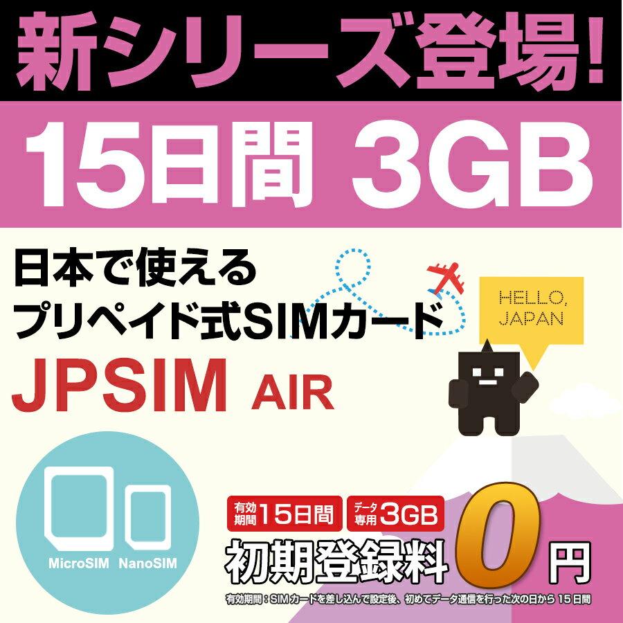 日本国内用プリペイドSIMカード JPSIM AIR 15日間3GBプラン SIM変換アダプター&SIMピン付 /docomo 3G・4GLTE対応 使い捨て/トラベルSIM/データ通信カード/simフリー/プイペイドSIM/Prepaid】【期間限定メール便送料無料】