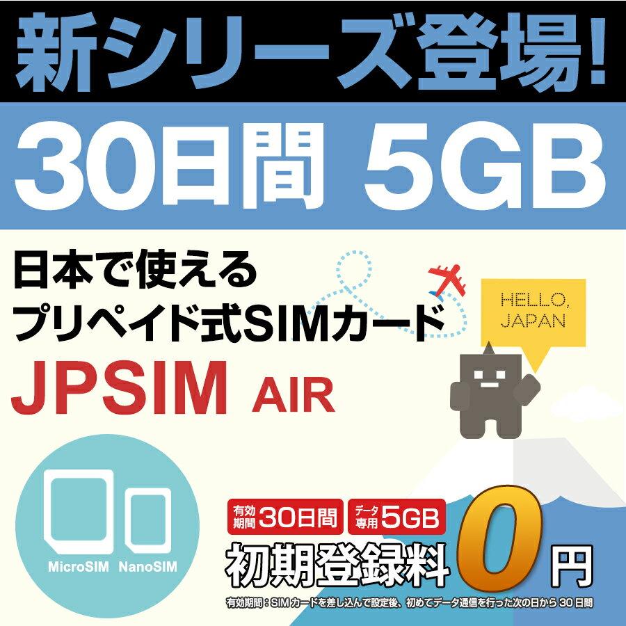 日本国内用プリペイドSIMカード JPSIM AIR 30日間5GBプラン SIM変換アダプター&SIMピン付 /docomo 3G・4GLTE対応 使い捨て/トラベルSIM/データ通信カード/simフリー/プイペイドSIM/Prepaid】【期間限定メール便送料無料】