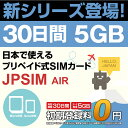 Air 30day 5gb aa