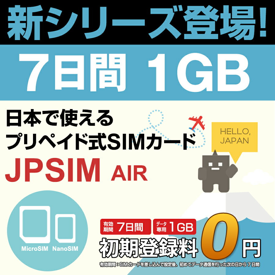 日本国内用プリペイドSIMカード JPSIM AIR 7日間 1GBプラン SIM変換アダプター&SIMピン付 /docomo 3G・4GLTE対応 使い捨て/トラベルSIM/データ通信カード/simフリー/プイペイドSIM/Prepaid】【期間限定メール便送料無料】