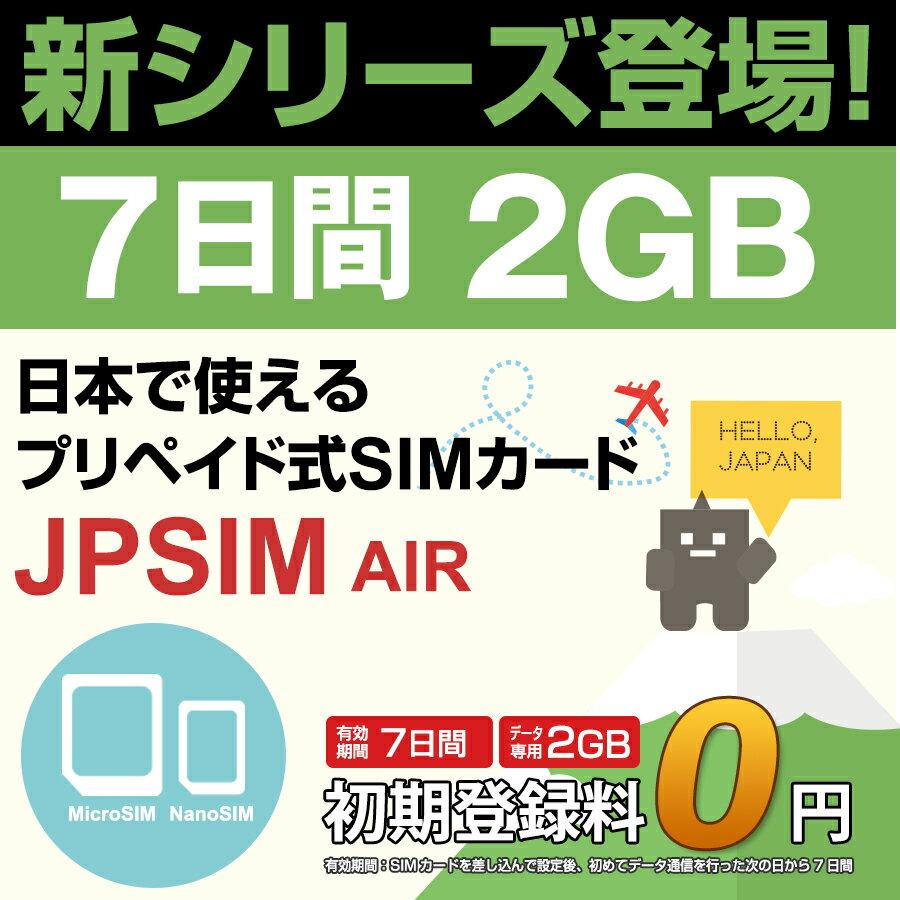 日本国内用プリペイドSIMカード JPSIM AIR 7日間2GBプラン SIM変換アダプター&SIMピン付 /docomo 3G・4GLTE対応 使い捨て/トラベルSIM/データ通信カード/simフリー/プイペイドSIM/Prepaid】【期間限定メール便送料無料】