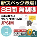 日本国内用プリペイドSIMカード JPSIM 8DAYS 無制限プラン(nano/micro/標準SIMマルチ対応) SIMピン付+大手量販店で使…