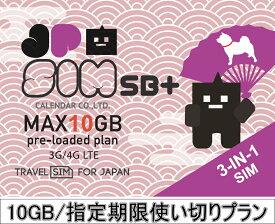 日本国内用プリペイドSIMカード JPSIM SB+ 10GB/指定期限使い切りプラン(nano/micro/標準SIMマルチ対応) SIMピン付 SoftBank(ソフトバンク)