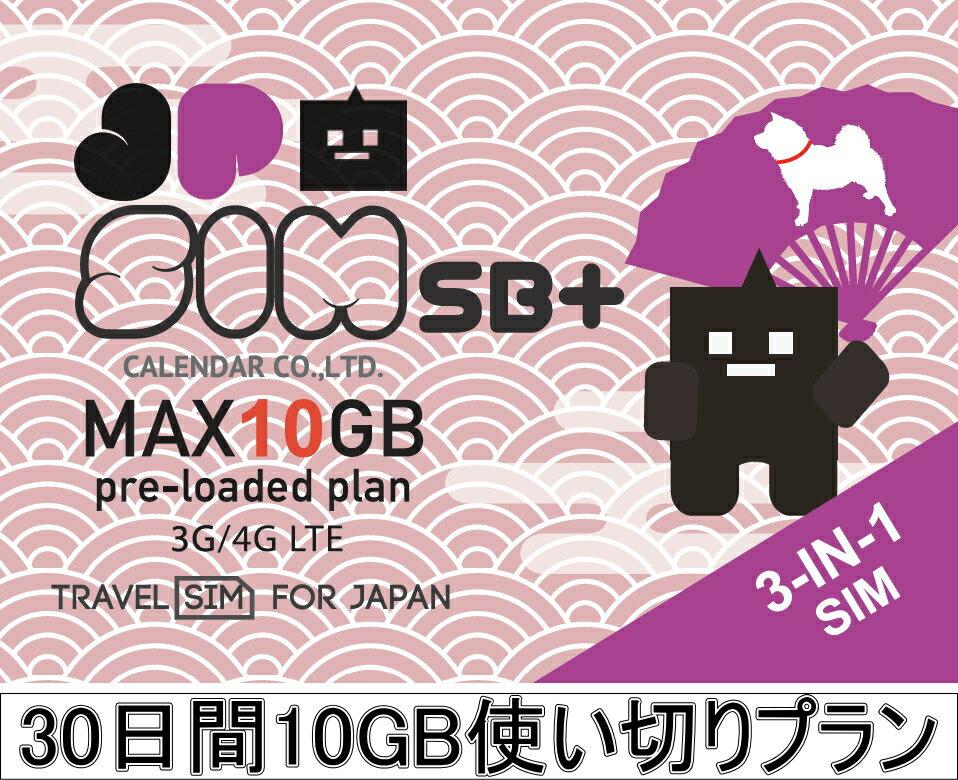 日本国内用プリペイドSIMカード JPSIM SB+ 30日間10GB使い切りプラン(nano/micro/標準SIMマルチ対応) SIMピン付 SoftBank(ソフトバンク)