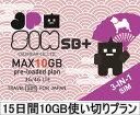 日本国内用プリペイドSIMカード JPSIM SB+ 15日間10GB使い切りプラン(nano/micro/標準SIMマルチ対応) SIMピン付 SoftB…