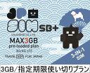日本国内用プリペイドSIMカード JPSIM SB+ 3GB/指定期限使い切りプラン(nano/micro/標準SIMマルチ対応) SIMピン付 Sof…