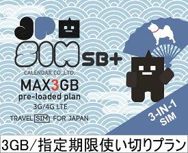 日本国内用プリペイドSIMカード JPSIM SB+ 3GB/指定期限使い切りプラン(nano/micro/標準SIMマルチ対応) SIMピン付 SoftBank(ソフトバンク)