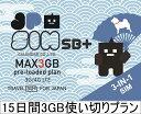 日本国内用プリペイドSIMカード JPSIM SB+ 15日間3GB使い切りプラン(nano/micro/標準SIMマルチ対応) SIMピン付 SoftBa…