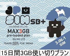 日本国内用プリペイドSIMカード JPSIM SB+ 15日間3GB使い切りプラン(nano/micro/標準SIMマルチ対応) SIMピン付 SoftBank(ソフトバンク)