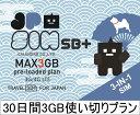 日本国内用プリペイドSIMカード JPSIM SB+ 30日間3GB使い切りプラン(nano/micro/標準SIMマルチ対応) SIMピン付 SoftBa…