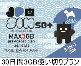 日本国内用プリペイドSIMカード JPSIM SB+ 30日間3GB使い切りプラン(nano/micro/標準SIMマルチ対応) SIMピン付 SoftBank(ソフトバンク)