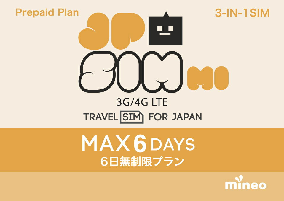 【mineo】日本国内用プリペイドSIMカード JPSIM MI 6DAYS 無制限プラン(nano/micro/標準SIMマルチ対応) SIMピン付 【mineo(マイネオ)】