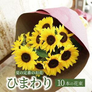 敬老の日 ひまわり 花束 10本 ひまわりの花束 ヒマワリ10本の花束 フラワー ひまわり ヒマワリ 向日葵 夏 ギフト あす楽 父の日