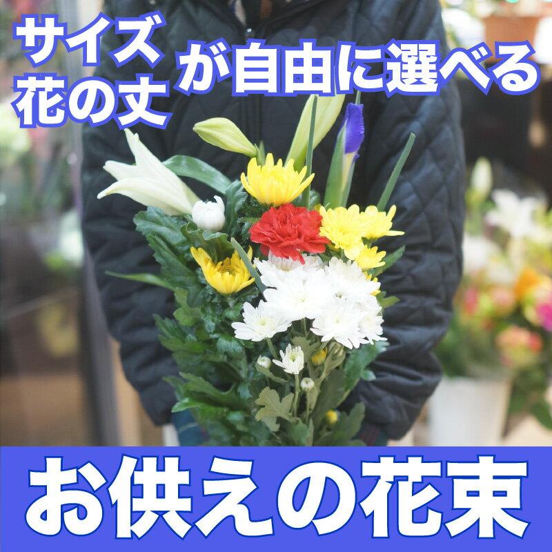 仏花 お供え お悔やみ お盆 お彼岸 お供え用花束 仏花2個セット お墓まいり サイズアップ