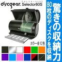 【ディスクギア】★セレクター80S★考え尽くされたディスクケース。約30cmの幅に80枚のディスクを収納可能!ボタン1つで取り出せる優れもの!おしゃれで機能性抜...
