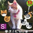【迷子札S(中) ねこ】名前が削れない!消えない! 表裏名入れ可 犬 猫 おしゃれ かわいい アクリル ネームプレート ネ…