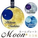 メール便送料無料 【 Moon -月- 】 ネームプレート ゴルフ かわいい おしゃれ 名入れ 刻印 本革 革 月 月型 スーツケ…