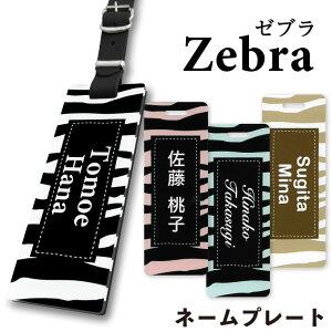 ネームプレート 【zebra ゼブラ 】 ゴルフ かわいい おしゃれ ネームタグ 名入れ 刻印 本革 革スーツケース ベルト 名札 ネーム トラベル ゴルフバッグ キャリーバッグ 誕生日プレゼント ギフ