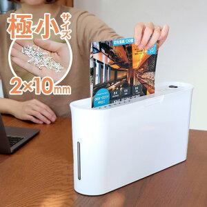 スリム 卓上 マイクロクロスカットシュレッダー おしゃれ 家庭用 電動 写真 A4対応 コンパクト 2mm 極小サイズ 細断 Asmix / アスカ 家庭用小型電動マイクロカットシュレッダー B05