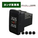 ホンダ車汎用 空気圧モニタリングシステム HD912 (ブラックセンサー) ワイヤレス 空気圧モニター/温度モニター/TPMS…