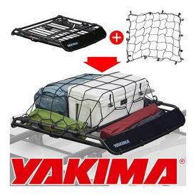 【YAKIMA 純正品】ヤキマ オフグリッド ルーフラック ルーフキャリア Mサイズ 8007138 + カーゴネット 約80cm×100cm 8007072