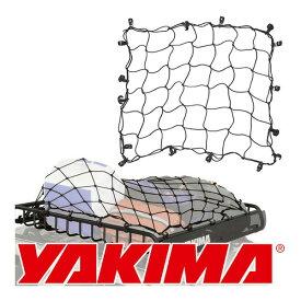 【YAKIMA 純正品】 ヤキマ ロードウォーリアー/オフグリッド Mサイズ用 カーゴネット ルーフラック ルーフキャリア用 約80cm×100cm 8007072
