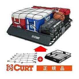 CURT製 カート ルーフラック (ルーフマウントカーゴラック /ルーフバスケット) 18115 + カーゴネット セット 18200