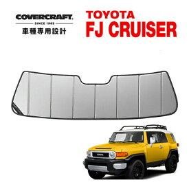 【専用設計】CoverCraft製/UVS100 高品質 サンシェード/日除け トヨタ FJクルーザー GSJ15W 左右ハンドル対応 カバークラフト MADE IN USA
