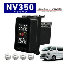 [Limited Design] 日産 NV350 キャラバン CARAVAN E26 空気圧モニタリングシステム NS912 (シルバーセンサー) ワイヤレス 空気圧モニター/TPMSモニター