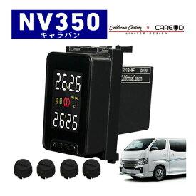 [Limited Design] 日産 NV350 キャラバン CARAVAN E26 空気圧モニタリングシステム NS912 (ブラックセンサー) ワイヤレス 空気圧モニター/温度モニター/TPMSモニター