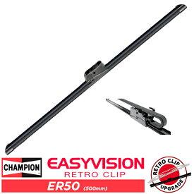 CHAMPION チャンピオン イージーヴィジョンワイパーブレード ER50(500mm)(95-05y S10ブレイザー、98-11y エコノライン、05-06y エクスプローラー、05-09y マスタング 他)
