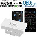 iOBD2 mini 車両診断ツール マルチメーター Bluetooth ワイヤレス iOS/Android対応