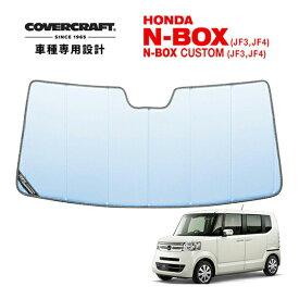 【専用設計】CoverCraft製/UVS100 高品質 サンシェード/日除け(ブルーメタリック) ホンダ NBOX N-BOXカスタム JF3 JF4 カバークラフト MADE IN USA