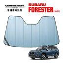 【専用設計】CoverCraft製/UVS100 高品質 サンシェード/日除け(ブルーメタリック) 18y- スバル フォレスター(SK系) カ…