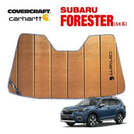 【専用設計】CoverCraft製/UVS100 高品質 サンシェード/日除け 18y- フォレスター(SK系) Carhartt(カーハート)コラボ仕様 カバークラフト MADE IN USA