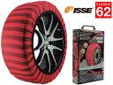 ISSE Snow Socks タイヤチェーン CLASSIC 62 (布製タイヤすべり止め) 205/40R18 215/35R18 215/40R18 225/30R18 225/3…