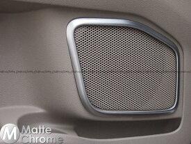 【楽天カードで最大P9倍】2011-2015y フォード エクスプローラー マットクロームスピーカーリム(ABS)