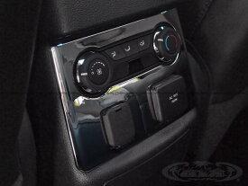 【楽天カードで最大P9倍】2011-2015y フォード エクスプローラー クロームリアA/C(エアコン)パネルカバー(ABS)