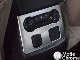 【楽天カードで最大P9倍】2011-2015y フォード エクスプローラー マットクロームリアA/C(エアコン)パネルカバー(ABS)