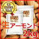 生アーモンド 2kg(1kg×2袋)無添加 産地直輸入