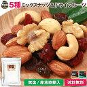 [送料無料]5種 ミックスナッツ&ドライフルーツ 750g アーモンド 生くるみ カシューナッツ ドライクランベリー レーズ…