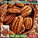 [送料無料]ピーカンナッツ(ロースト) 500g 無塩 無添加 超特価セール チャック付き袋入り 糖質制限ダイエットに最適 …