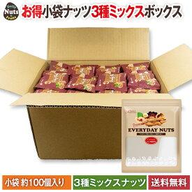 3種ミックスナッツ 小分け100袋 激安 3.5kg 1kgは1380円 小袋ナッツ 詰め合わせボックス約100袋入ります 送料無料 無塩 香料・保存料不使用