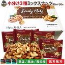 小分け3種ミックスナッツ 1.05kg (35gx30袋) 産地直輸入 個包装 小分け 箱入り 無塩 無添加 植物油不使用 (素焼き (ア…