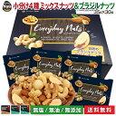 小分け4種ミックスナッツ&ブラジルナッツ 1.05kg(35gx30袋) 産地直輸入 個包装 小分け 箱入り 無塩 無添加 植物油不使…