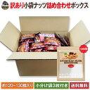 訳あり 小袋ナッツ詰め合わせボックス!激安 (約120〜130袋入りに小分け袋3枚まで!) 送料無料 おつまみ おやつ ナ…